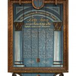 I 100-året for Peder Tangs fødsel fik A.E.M. Tang lavet et stort epitafium til minde om sin farfar. Teksten, der i rosende ord beskriver Peder Tangs liv og virke, kan også ses som en beretning om slægtens oprindelse og sociale opstigning. Epitafiet hang oprindeligt i Gørding kirke, men blev omkring 1917 skænket til Ringkøbing Museum af Peder Tangs oldebarn, enkefruen på Nørre Vosborg, Christine Tang Valeur. Foto: Jannie Würtz Sløk, Holstebro Museum.